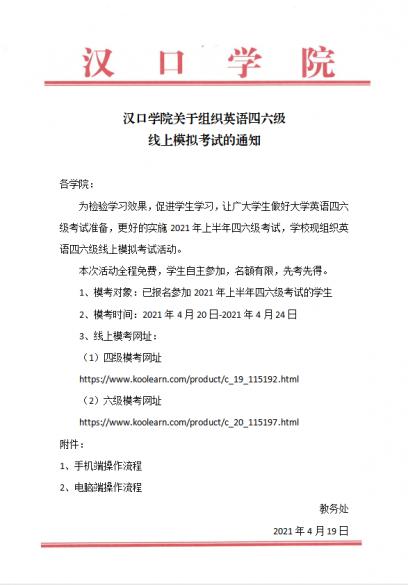 汉口学院关于组织英语四六级线上模拟考试的通知